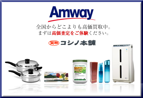 コシノ本舗では、アムウェイ(AMWAY)のトリプルX、プロテイン(オールプラント)を、超高価買取しています。